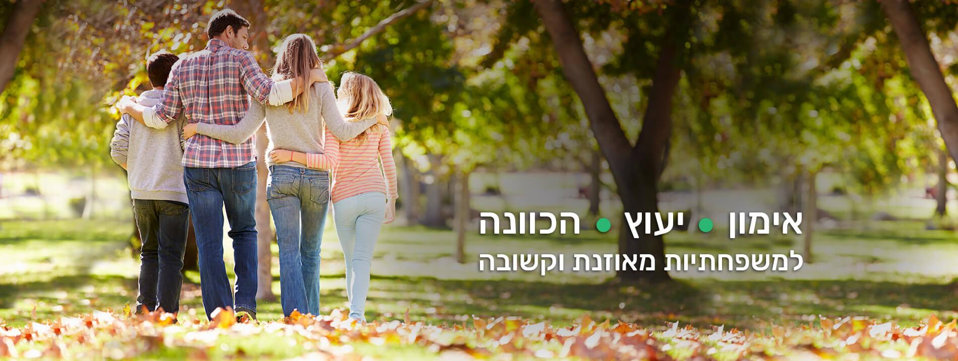 אימון, ייעוץ והכוונה למשפחתיות מאוזנת וקשובה - יפעת דננברג | כלים קשובים